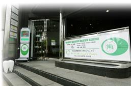 ウェル西新宿デンタルクリニック医院情報