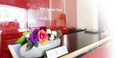 ウェル西新宿デンタルクリニックの治療方針